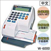 【高士資訊】VERTEX 世尚 W-6000 中文/國字 支票機 光電定位 國字大寫