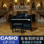 小叮噹的店 - CASIO GP-510 類平台數位鋼琴 電鋼琴 全台免費到府安裝