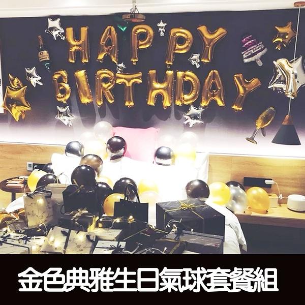 【金色典雅生日氣球套餐組】附打氣筒+膠帶 派對布置 生日氣球 聚會 慶祝 DIY [百貨通]
