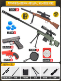 awm兒童玩具槍98k水彈槍絕地吃雞求生狙擊槍男孩子真人全套裝備槍 美家欣