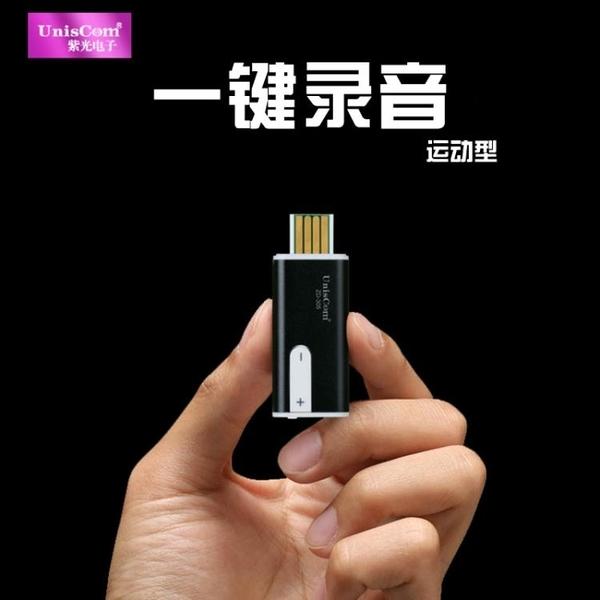 錄音筆 Uniscom 高清降噪錄音筆專業大容量男女便攜 4g 創想數位WJ