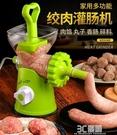 灌腸機-手動絞肉機灌腸機家用碎肉機小型碎肉神器手搖攪肉機臘腸罐香腸機 3C優購HM