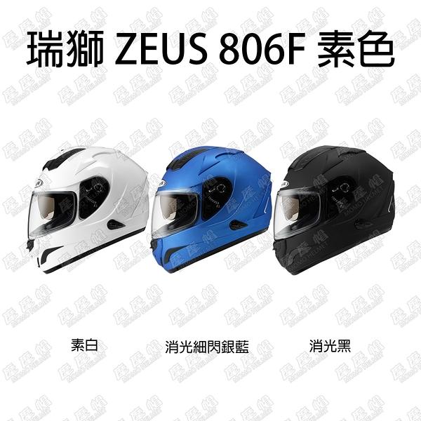 安全帽 瑞獅 ZEUS ZS-806F ZS806F 806F 素色 內藏墨鏡 全罩帽 全罩式 雙D扣 眼鏡溝 內襯全可拆