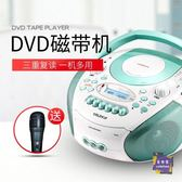 CD機 DVD收錄機復讀機CD機DVD播放機cd磁帶一體機光盤錄音機磁帶收錄機cd磁帶一體機學生教學T 2色