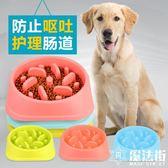 慢食防噎止食碗貓狗食盆寵物飯盆 魔法街