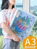 文件夾A3兒童畫冊收納收集冊8開文件夾畫夾收納作品集8K美術作品畫LX 小天使