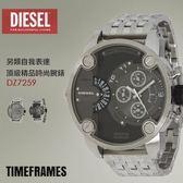 【人文行旅】DIESEL | DZ7259 頂級精品時尚男女腕錶 TimeFRAMEs 另類作風 52mm 設計師款