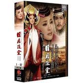 【限量特價】日月凌空 DVD ( 劉曉慶/黃聖依/馬曉偉/李宗翰/焦恩俊 )