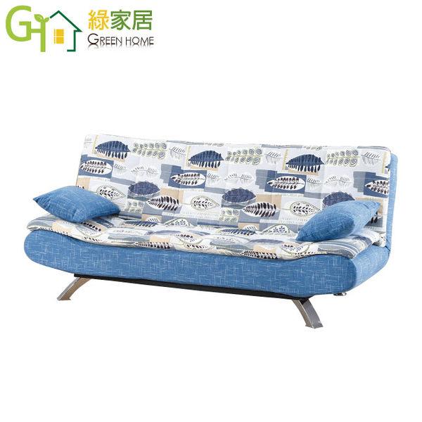 【綠家居】威利 時尚藍緹花布沙發/沙發床(展開式椅身調整設計)