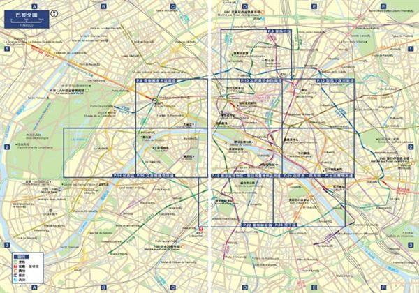 巴黎:最新‧最前線‧旅遊全攻略