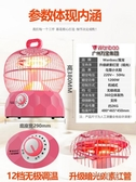 萬寶取暖器家用鳥籠烤火爐辦公速熱大號節能省電烤火器小太陽暖氣 盯目家