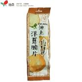 【池上鄉農會】池上洋蔥脆片55g/包