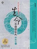 【世上是不是有神仙2】生命不僅僅如此:辟穀記(上)