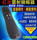 USB 隨插即用 R400 紅光雷射 簡...