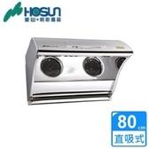 【豪山】VDQ-8705SH熱電流自動除油排油煙機(80CM)
