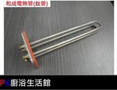 ❤PK廚浴生活館❤高雄熱水器零件 電爐專用 和成電熱管(鈦管)/適用多種電熱水器