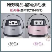 *KING WANG*  雅芳精品˙紅外線–寵物烘毛機 YH-808T