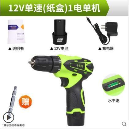卡瓦尼手鉆電動充電式電鉆電動螺絲刀手電轉鉆家用起子小手槍鉆