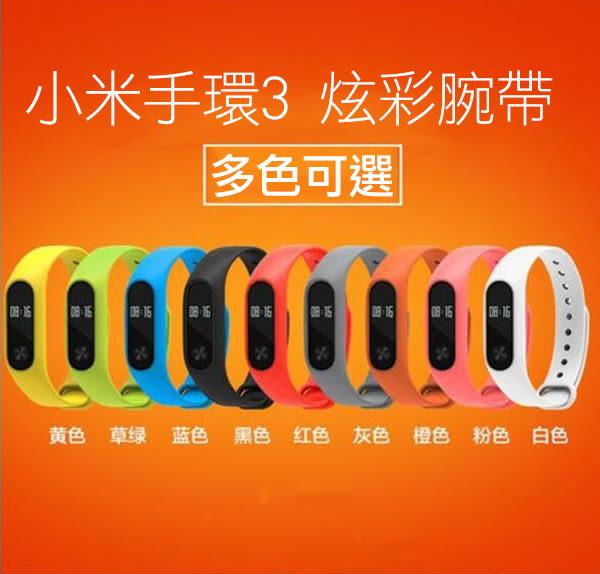 馬卡龍 小米 手環2 替換 帶 彩色 手環帶 炫彩 腕帶 錶帶 多色挑選 運動防丟 手環 錶帶 小米手環2