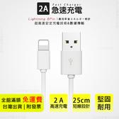 穩定快速【2A急速短線】25公分蘋果用 iPad iPhone SE 7 8 XR 11 ProMax 充電線 傳輸線