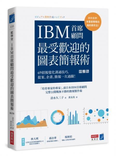 IBM首席顧問最受歡迎的圖表簡報術(修訂版):69招視覺化溝通技巧,提...【城邦讀書花園】