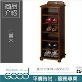 《固的家具GOOD》478-6-AF 維克實木小鞋架