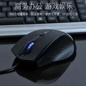 滑鼠有線USB筆記本臺式電腦辦公游戲網吧550 愛麗絲精品