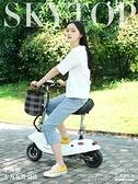 電瓶車迷你小型電動女士代步成人折疊超輕便攜滑板車 【全館免運】YYJ