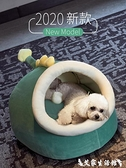 寵物窩狗窩四季通用狗狗封閉房子小型犬可拆洗床泰迪貓屋冬天保暖狗用品  LX 艾家