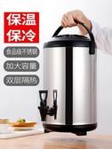 不銹鋼奶茶桶商用保溫桶大容量豆漿桶冷熱雙層保溫茶水桶奶茶店 南風小鋪