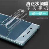 【買一送一】水凝膜 索尼 SONY XZ2 XZs XA1 Plus XA2 ultra 保護膜 XZ Premium 螢幕保護貼 滿版高清軟膜