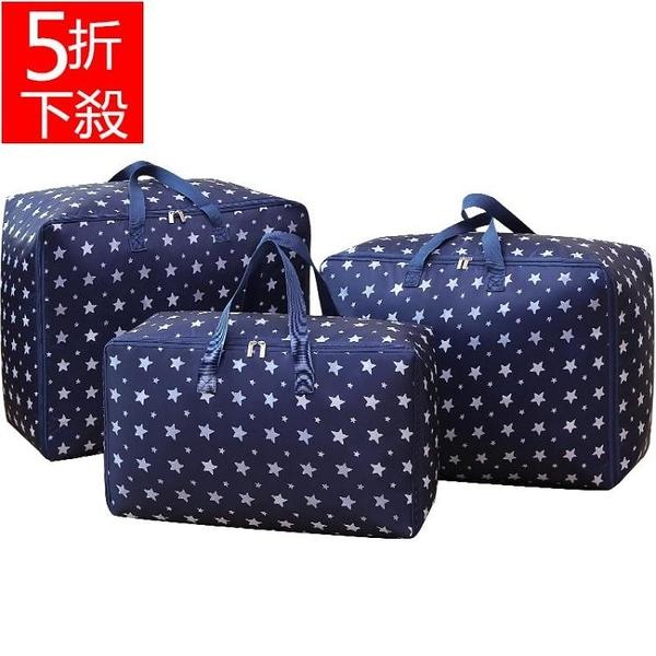 老闆訂錯價!!!五折限時下殺旅行收納袋 裝棉棉被的收納袋牛津布防潮整理袋超大衣服