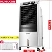 冷風機 空調扇制冷器小型空調制冷宿舍冷風扇家用冷風機單冷型冷氣扇 igo 玩趣3C