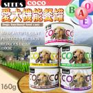 【培菓平價寵物網】聖萊西Seeds》COCO PLUS愛犬機能餐罐狗罐-160g*24罐