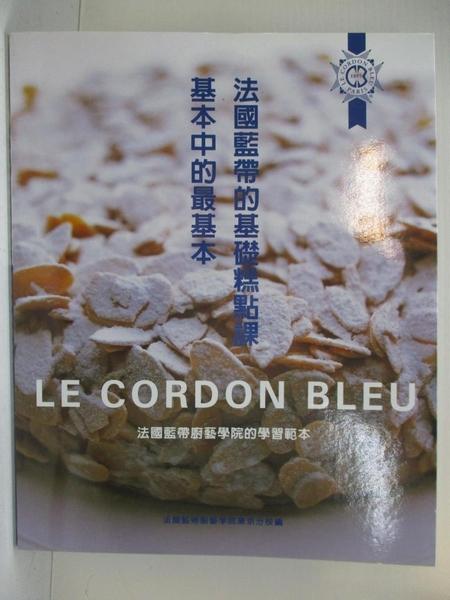 【書寶二手書T5/餐飲_DQ3】法國藍帶的基礎糕點課--基本中的最基本Le Cordon Bleu_法國藍帶廚