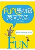 FUN學初級英文文法(20K彩色軟精裝)