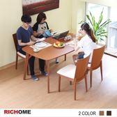 【RICHOME】阿姆斯壯實木餐桌椅組-1桌4椅-宅組-櫻桃