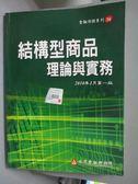 【書寶二手書T2/進修考試_YKR】結構型商品理論與實務_本院編輯委員會