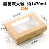 加厚牛皮紙餐盒壹次性紙盒打包盒長方形飯盒外賣快餐盒沙拉便當盒 開窗款大號盒100個