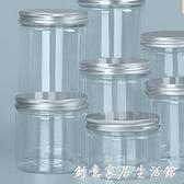 密封罐食品級pet空塑料瓶子加厚帶蓋透明廣口零食糖果餅干包裝桶 創意家居生活館
