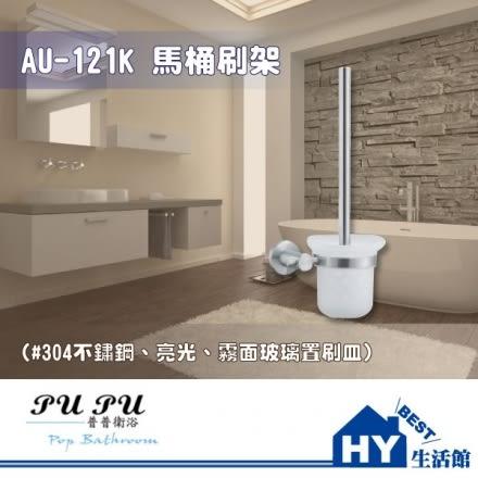 衛浴配件精品 AU-121K 馬桶刷架 -《HY生活館》水電材料專賣店