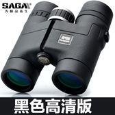 SAGA薩伽望遠鏡女孩迷你高清高倍雙筒手機兒童夜視眼鏡演唱會便攜【新店開張八八折下殺】