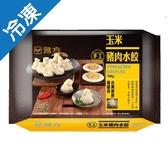雅方手工玉米豬肉水餃 650g【愛買冷凍】