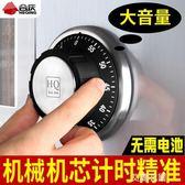 合慶304不銹鋼廚房計時器 提醒器機械定時器倒計時學生時間管理器QM『艾麗花園』