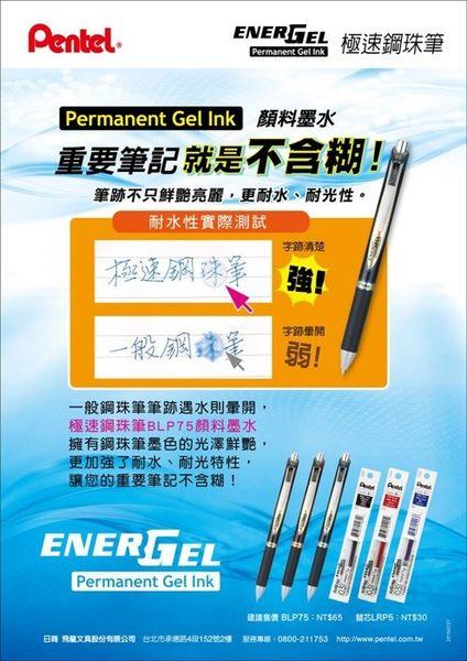 PENTEL 飛龍 ENERGLE 0.5mm 極速鋼珠筆 BLP75