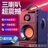 無線藍芽音箱大音量迷你小音響家用戶外廣場舞手提便攜式微信收錢提示小型影響【凱斯盾】
