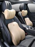 汽車頭枕靠枕護頸枕記憶棉頸椎座椅車用枕頭對脖子車內車載用品    伊芙莎igo