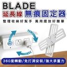 【coni shop】BLADE延長線無...
