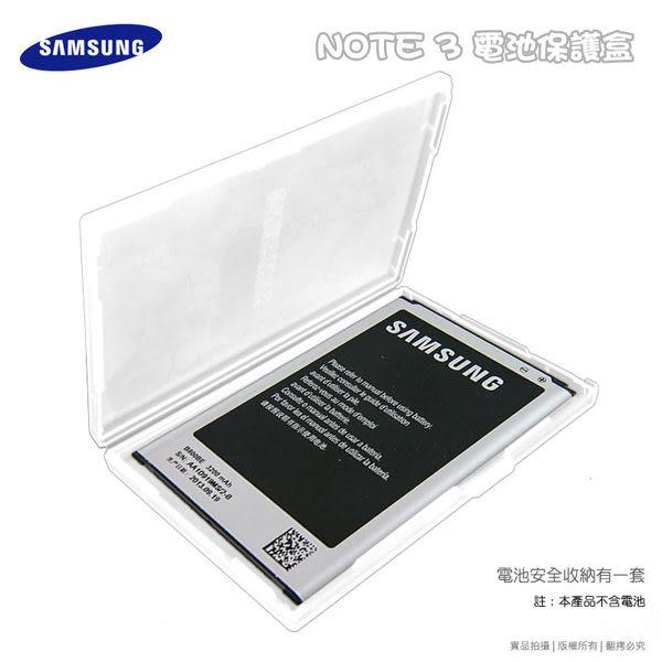 ▼Samsung Galaxy Note 3 N9000/N9005/N900u 原廠電池保護盒/收納盒/手機電池/電池盒