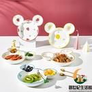 米奇兒童餐盤家用卡通可愛陶瓷分格餐盤創意早餐盤子餃子盤零食盤【創世紀生活館】